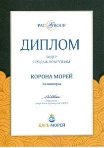 Круизные компании Калининград